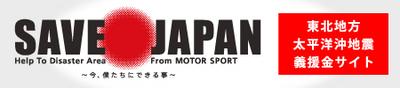 SaveJapan450.jpg